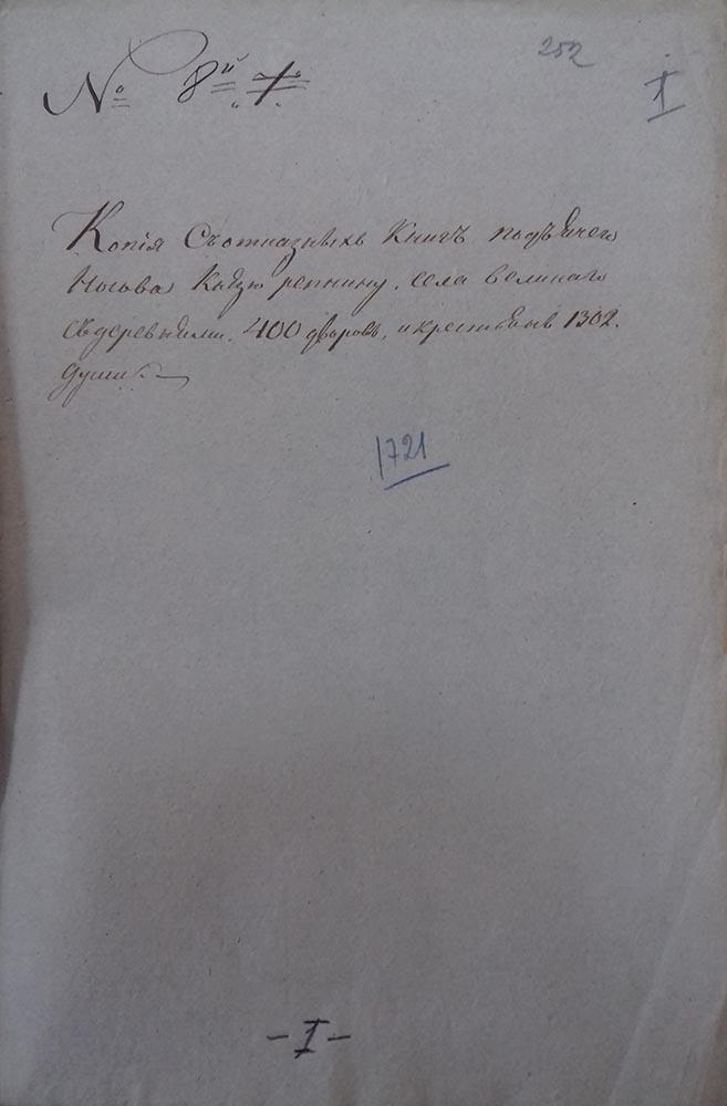 Жалованная грамота на село Великое стр. 1