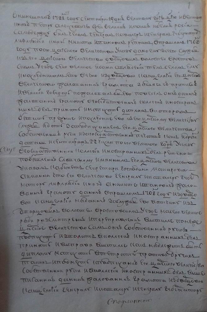 Жалованная грамота на село Великое стр. 2