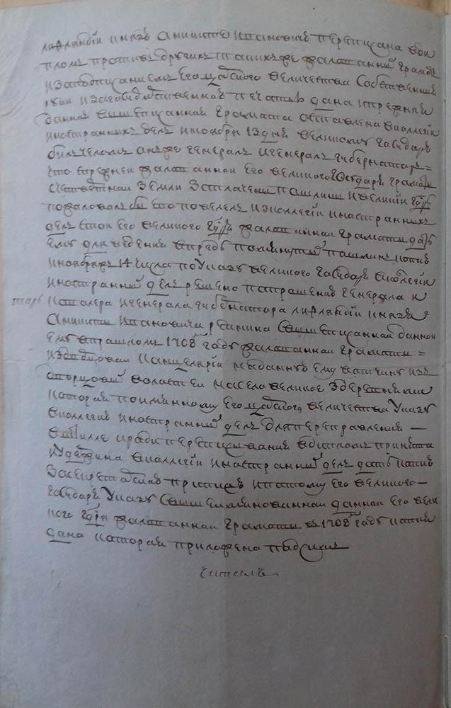 Жалованная грамота на село Великое стр. 3