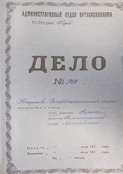Списки верующих Рождества-Богородицкой церкви, 1926