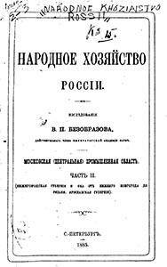 Безобразов, Народное хозяйство России.
