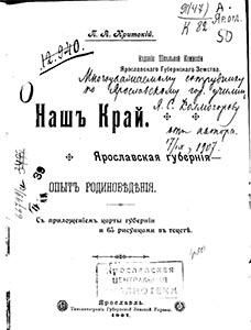 Критский, Наш край. Ярославская губерния - опыт родиноведения.