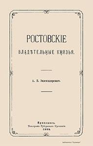 Экземплярский, Ростовские владетельные князья.