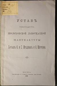 Устав товарищества Шолоховской льноткацкой мануфактуры.