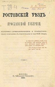 Титов, Ростовский уезд.