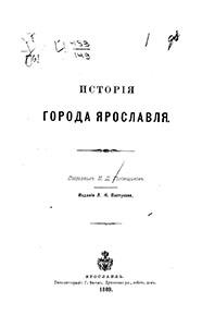 Головщиков, История города Ярославля.