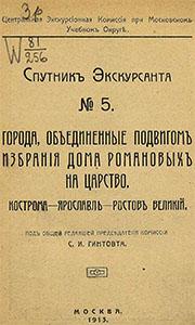 Города, объединенные подвигом избрания дома Романовых на царство.