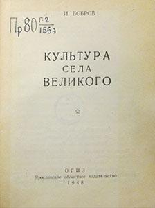 Культура села Великого.