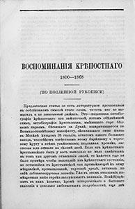 Пурлевский, Воспоминания крепостного.