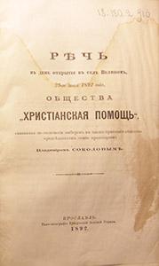 """Соколов, речь в день открытия общества """"Христианская помощь""""."""