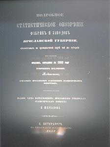 Мейшен, Статистическое обозрение фабрик и заводов Ярославской губернии.