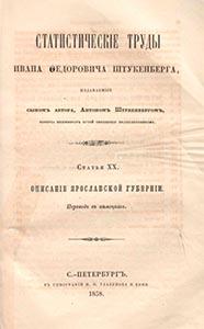 Штукенберг, Статистический труды.