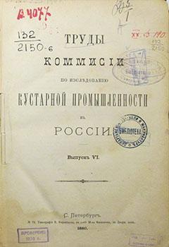 Труды комиссии по исследованию кустарной промышленности России. Вып. 6
