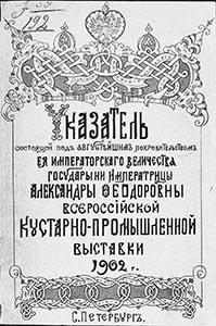 Указатель Всероссийской Кустарно-Промышленной выставки, 1902.
