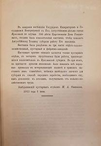 Описание кустарного отдела выставки, в Ярославле, 1913.