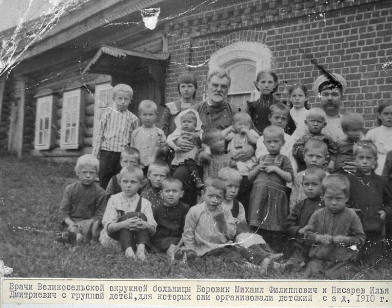 Детский сад при Великосельской окружной больнице, 1910 г. Боровик М.Ф. Писарев И.Д.