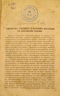 Заметки об училищах и народном образовании в Ярославской губернии