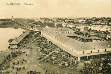 Село Великое, Ярославская область.