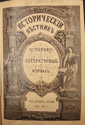 Бобков Ф.Д. Из записок бывшего крепостного человека. Исторический вестник, 1907, кн. 5, 6, 7.