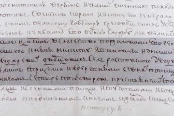 Пожалование села Великого князю Репнину