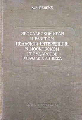 Л.Б. Генкин, Ярославский край и разгром Польской интервенции в Московском государстве в начале XVII века. Ярославль, 1939.