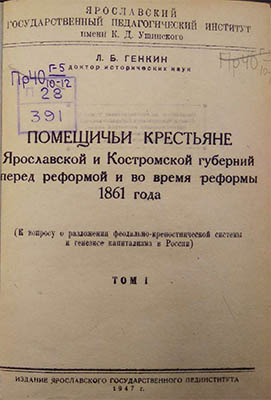 Л.Б. Генкин, помещичьи крестьяне Ярославской и Костромской губерний перед реформой и во время реформы 1861 года. Ярославль, 1947.