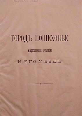 Головщиков К.Д. Город Пошехонье (Ярославской губернии) и его уезд. Ярославль, 1890.