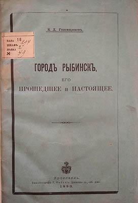 Головщиков К.Д. Город Рыбинск его прошедшее и настоящее. Ярославль, 1890.