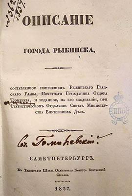 Прот. М. Гомилевский. Описание города Рыбинска. СПб, 1837.