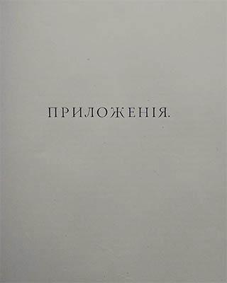 Грязнов А.Ф. Ярославская Большая Мануфактура за период с 1722 по 1856 г. М., 1910. Приложения.