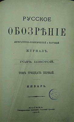 Н. Колюпанов. Из прошлого (Посмертные записки). Русское обозрение, 1895, тт. 31, 32, 33.