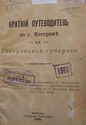 Краткий путеводитель по г. Костороме и Костромской губернии. Кострома, 1909.