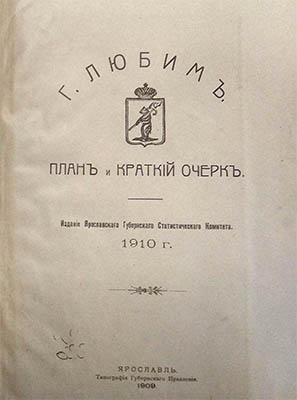 Г. Любим план и краткий очерк. Ярославль, 1910.