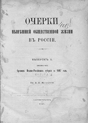 Мещерский, Очерки нынешней общественной жизни в России.