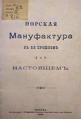 Норская мануфактура в ее прошлом и настоящем. М., 1900.