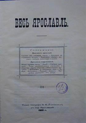 Ф. Потехин, Весь Ярославль. Ярославль, 1903.