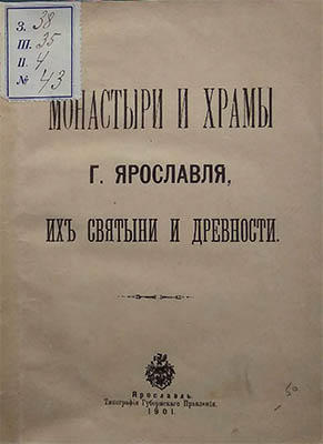 Г. Преображенский, Монастыри и храмы г. Ярославля, их святыни и древности. Ярославль, 1901.