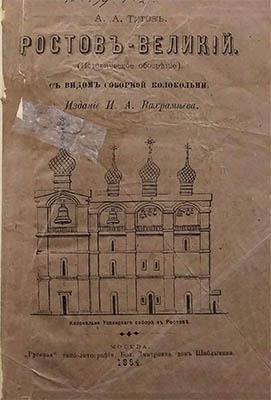 А.А. Титов, Ростов-Великий (историческое обозрение) с видом соборной колокольни. М., 1884.