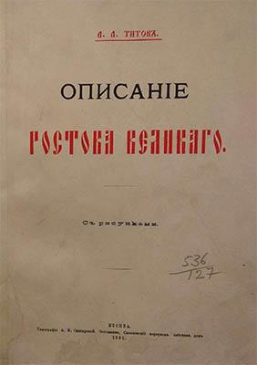 А.А. Титов, Описание Ростова Великого. М., 1891.