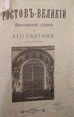 А.А. Титов, Ростов-Великий Ярославской губернии и его святыни. М., 1909.