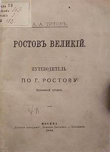 А.А. Титов, Ростов Великий путеводитель по г. Ростову. М., 1883.
