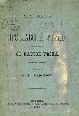 Титов, Ярославский уезд.
