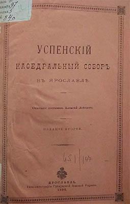 А. Лебедев, Успенский кафедральный собор в Ярославле. Ярославль, 1896.