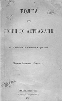 Н.П. Боголюбов, Волга от Твери до Астрахани. СПб, 1862.