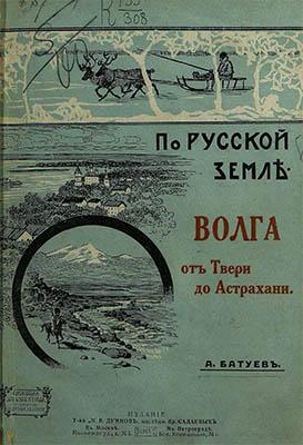 А. Батуев, Волга от Твери до Астрахани. СПб., М., 1915.