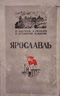 Ярославль, очерки по истории города. Ярославль, 1954.