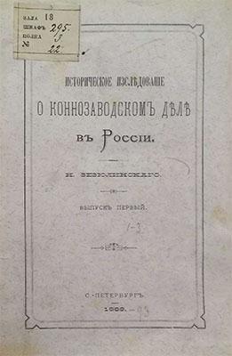 Зезюлинский, Историческое исследование о коннозаводском деле в России.
