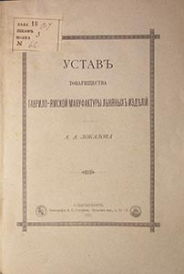 Устав товарищества Гаврило-Ямской мануфактуры А.А. Локалова. СПб, 1887.