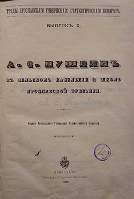 Труды Ярославского губернского статистического комитета. Вып. 10, Ярославль, 1899.