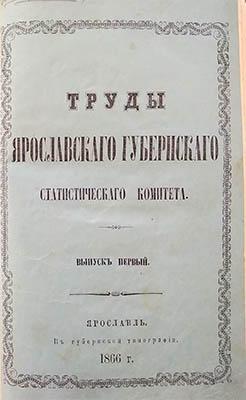 Труды Ярославского губернского статистического комитета. Вып. 1, Ярославль, 1866.